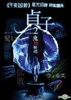 Sadako 2 (2013) (DVD) (English Subtitled) (Hong Kong Version)