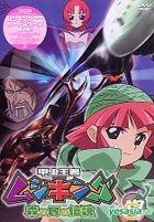 The King of Beetle Mushiking - Mori no Tami no Densetsu 17 (Japan Version)