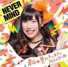 NEVER MIND [Type A] (First Press Limited Edition)(Japan Version)