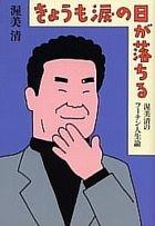 kiyou mo namida no hi ga ochiru atsumi kiyoshi no fu ten jinseiron
