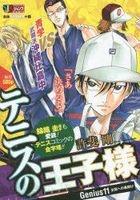 tenisu no oujisama 11 zenkoku eno makuake shiyuueishiya jiyampu rimitsukusu 65345 83