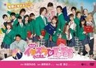 Itazura na Kiss - Theatrical Play : The Graduation (DVD) (Japan Version)