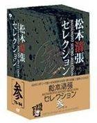 Matsumoto Seicho Selection (DVD) (Vol.3) (Japan Version)