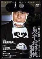 Onihei hanka chou 8th Series Vol. 03 (Japan Version)