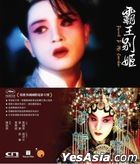 Farewell My Concubine (1993) (Blu-ray) (Remastered Edition) (Hong Kong Version)
