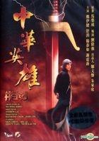 A Man Called Hero (1999) (DVD) (Remastered Edition) (Hong Kong Version)