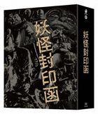 Yokai Fuin Bako (Blu-ray Box) (4K Restored Version) (Japan Version)