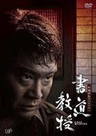 Matsumoto Seicho's Birth 100th Anniversary Memorial Drama Special 'Shodo Kyoju' (DVD) (Japan Version)