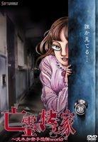 Borei no Sumu Ie - Kanako Inuki Kyofu World (Japan Version)