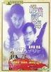 縱橫四海 (1991) (DVD) (台灣版)