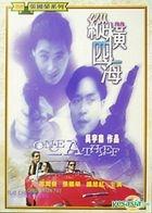 Once A Thief (1991) (DVD) (Taiwan version)