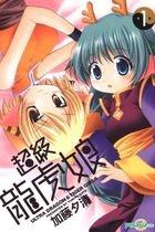 Ultra Dragon & Tiger Girls (Vol.1)