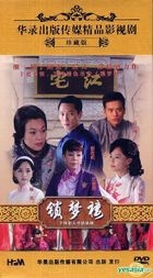 Suo Meng Lou (DVD) (End) (China Version)
