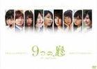 Les Neuf Fenetres  (DVD) (Japan Version)