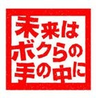 Dramada-J - Mirai wa Bokura no Te no Naka ni (DVD) (Japan Version)