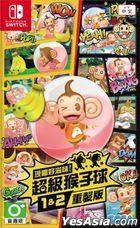 現嚐好滋味! 超級猴子球 1&2 重製版 (亞洲中文版)