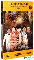 Midnight Girl (DVD) (Ep. 1-51) (End) (China Version)