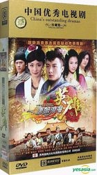 唐朝浪漫英雄 (DVD) (完) (中国版)