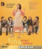 Rosebud (2019) (Blu-ray) (Hong Kong Version)