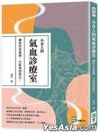 Xiao Nu Ren De Qi Xie Zhen Liao Shi Rang Ni Ji Shi Su Yan, Ye Neng Mei Dao Fa Guang!