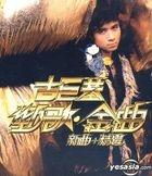 Leo Ku 2005 New + Best Selection (CD + Karaoke DVD) (Normal Version)