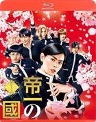 Teiichi no Kuni (Blu-ray) (Normal Edition) (Japan Version)