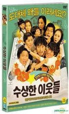 Funny Neighbors (DVD) (Korea Version)