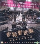 Imprisoned: Survival Guide for Rich and Prodigal (2015) (VCD) (Hong Kong Version)