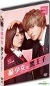 Wolf Girl and Black Prince (2016) (DVD) (English Subtitled) (Hong Kong Version)