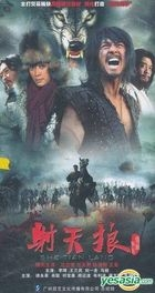 She Tian Lang (DVD) (End) (China Version)