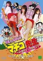 Live-action:  Maicching Machiko Sensei Best Hit Parade (DVD) (Japan Version)