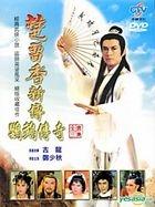New Legend of Chu Lia Xiang  - Ying Wu Chuan Qi (DVD) (End) (Taiwan Version)