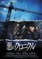 The Chronicles of Evil (DVD) (Japan Version)