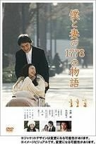 1,778 Stories of Me and My Wife (DVD) (Standard Edition) (Japan Version)