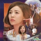 An Accident Of Love OST (2CD)