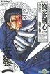 Rurouni Kenshin (Complete Version) (Vol.6)