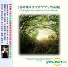 Collection of Hayao Miyazaki  Songs from the Studio Ghibli (Reissue Version)