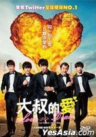 Ossan's Love The Movie -LOVE or DEAD- (2019) (DVD) (English Subtitled) (Hong Kong Version)
