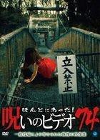 Honto ni Atta! Noroi no Video Vol.74 (DVD)(Japan Version)