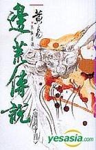 Huang Yi Yi Xia Xi Lie -  Bian Huang Chuan Shuo ( Di44 Juan )