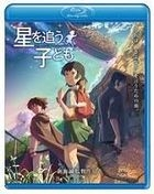 Children who Chase Lost Voices from Deep Below  (Blu-ray) (Normal Edition) (Multi Subtitled) (Japan Version)