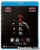 Countdown (2019) (Blu-ray) (Hong Kong Version)