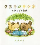 Tanuki to Kitsune Chibikko no Bouken