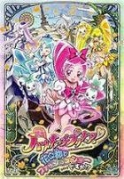 HeartCatch PreCure! The Movie - Fashion Show in the Flower Capital. . . Really?! (Special Edition) (Blu-ray) (Japan Version)
