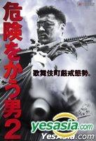 Kiken Wo Kau Otoko 2 (Japan Version)