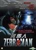Zebraman (2004) (DVD) (English Subtitled) (Hong Kong Version)