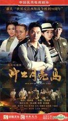 衝出月亮島 (H-DVD) (1-35集) (完) (中国版)