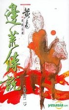 HUANG YI YI XIA XI LIE  -  BIAN HUANG CHUAN SHUO DI 32 JUAN