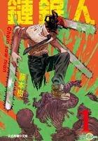 Lian Ju Ren (Vol.1)