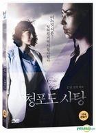 Grape Candy (DVD) (Korea Version)
